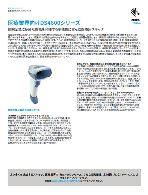 製品カタログ ZEBRA DS4608HC 高性能ハンドヘルドデジタルスキャナ
