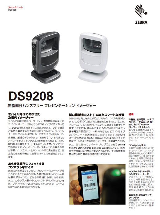 製品スペックシート ZEBRA DS9208 ハンズフリープレゼンテーションスキャナー