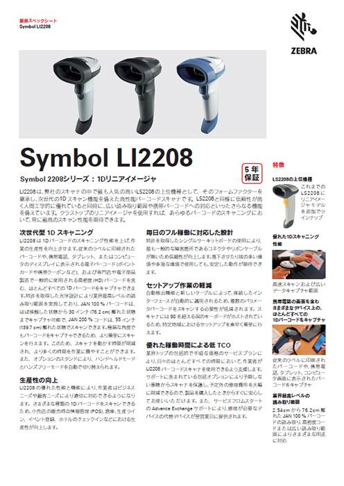 製品スペックシート ZEBRA LI2208 バーコードリーダー