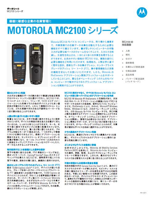 スペックシート ZEBRA MC2100(MC2180) Windows CE6.0モバイルコンピュータ