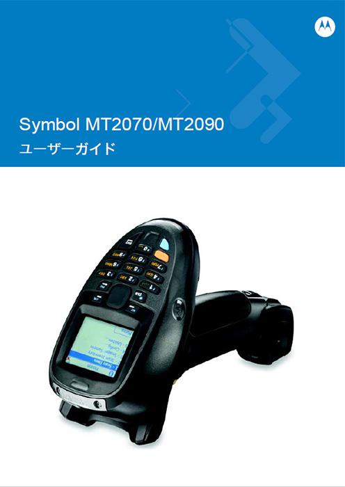 ユーザーガイド ZEBRA MT2070 高機能コードレススキャナ