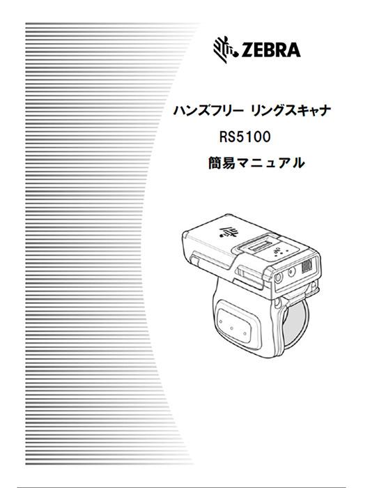 簡易マニュアル ZEBRA RS5100 Bluetoothリングスキャナ