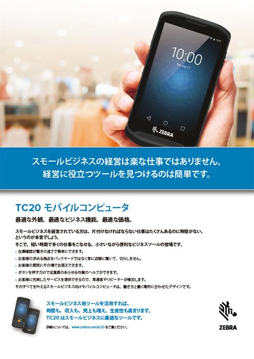 製品カタログ ZEBRA TC20 モバイルコンピュータ(Android端末)