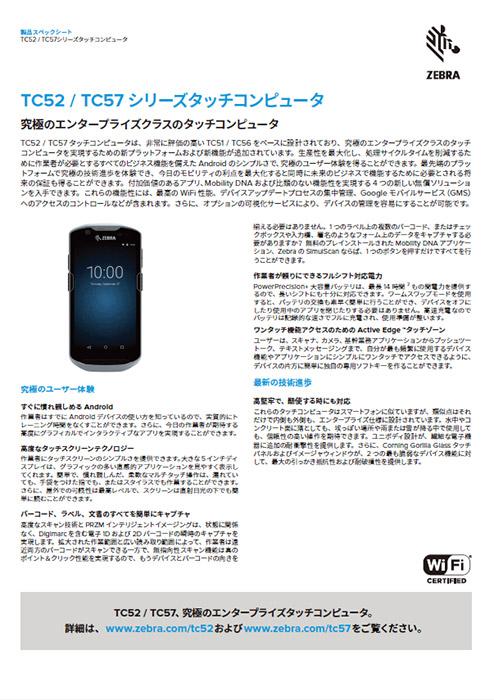 製品スペックシート ZEBRA TC52 業務用タッチコンピュータ(Android端末) NFC対応
