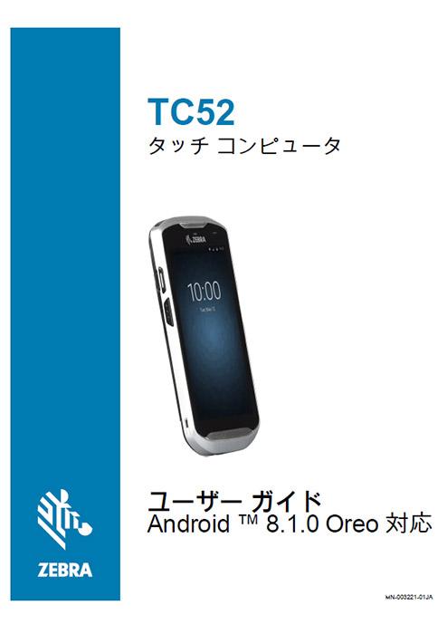 ユーザーガイド ZEBRA TC52 業務用タッチコンピュータ(Android端末) NFC対応