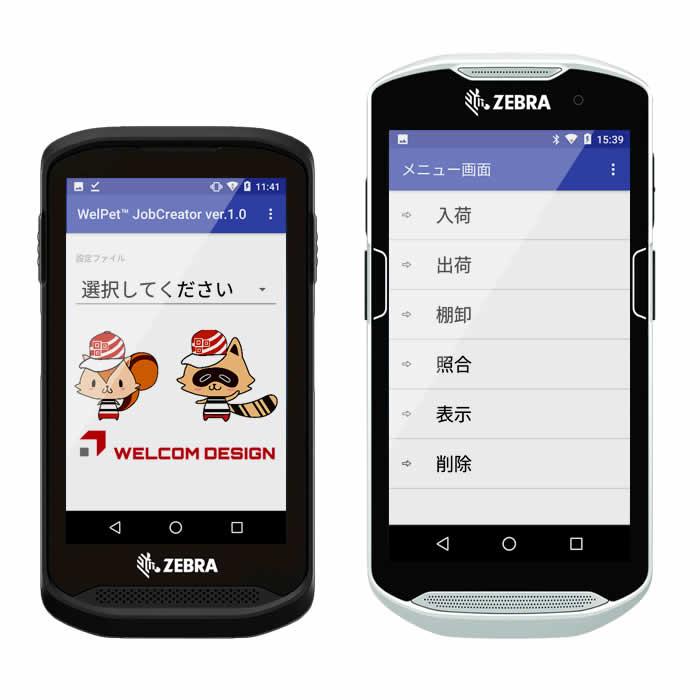 TC20 / TC50 用 業務支援アプリ WelPet ウェルペット