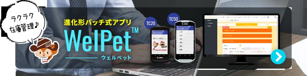 TC20/TC50用 業務支援アプリ WelPet(TM)