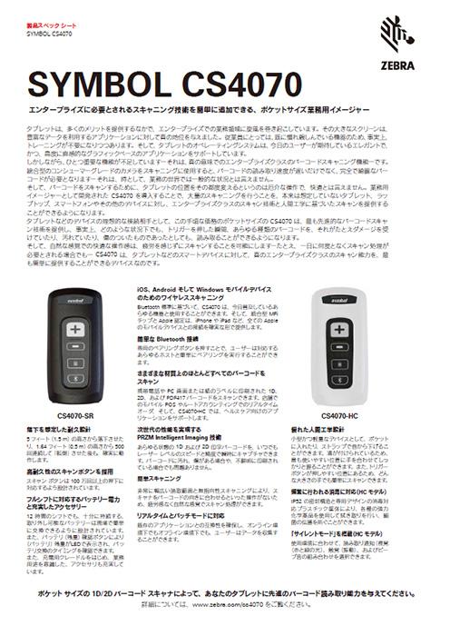 製品スペックシート ZEBRA CS4070 ポケッタブルイメージスキャナ