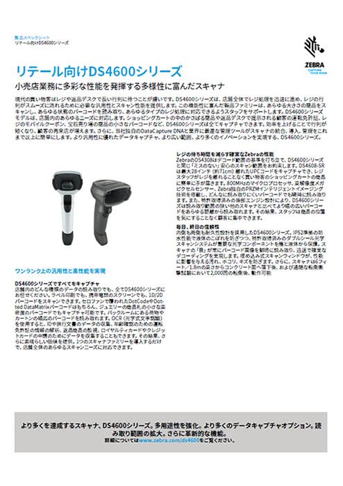 製品カタログ ZEBRA DS4608 高性能ハンドヘルドデジタルスキャナ
