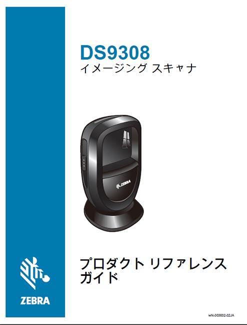 プロダクトリファレンスガイド ZEBRA DS9308 ハンズフリープレゼンテーションスキャナー