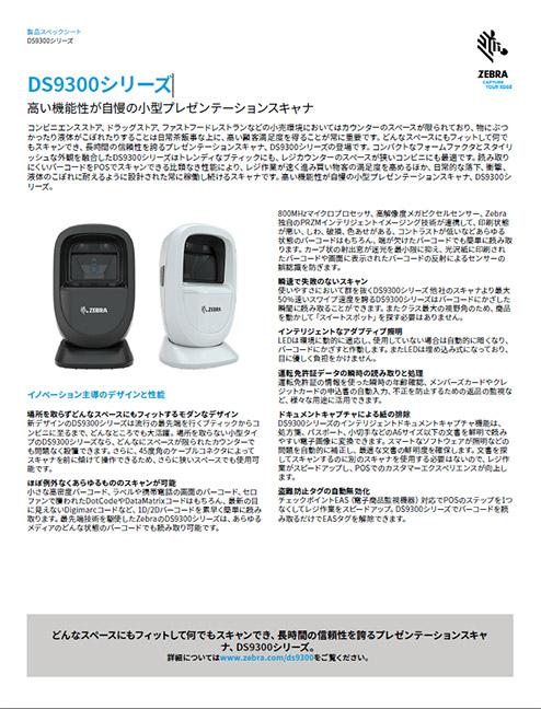 製品スペックシート ZEBRA DS9308 ハンズフリープレゼンテーションスキャナー