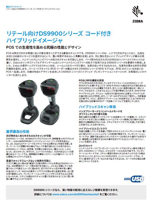 製品スペックシート ZEBRA DS9908 ハイブリットイメージャ