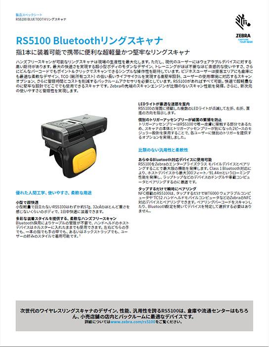 製品カタログ ZEBRA RS5100 Bluetoothリングスキャナ