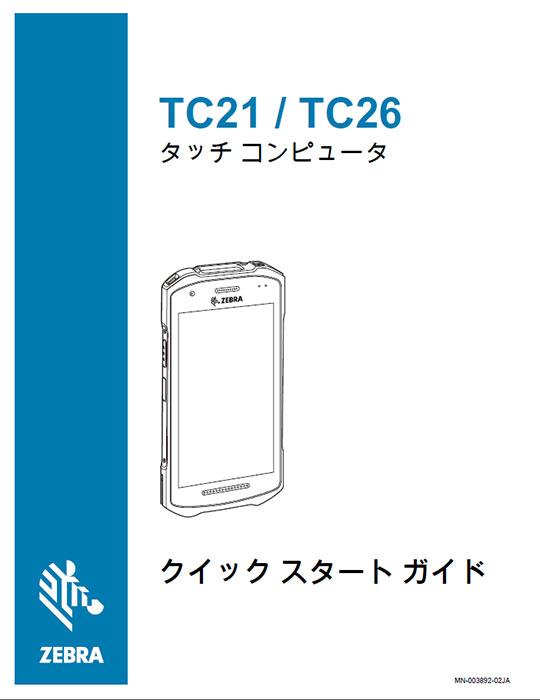 クイックスタートガイド ZEBRA TC21 究極のタッチコンピュータ(Android端末)