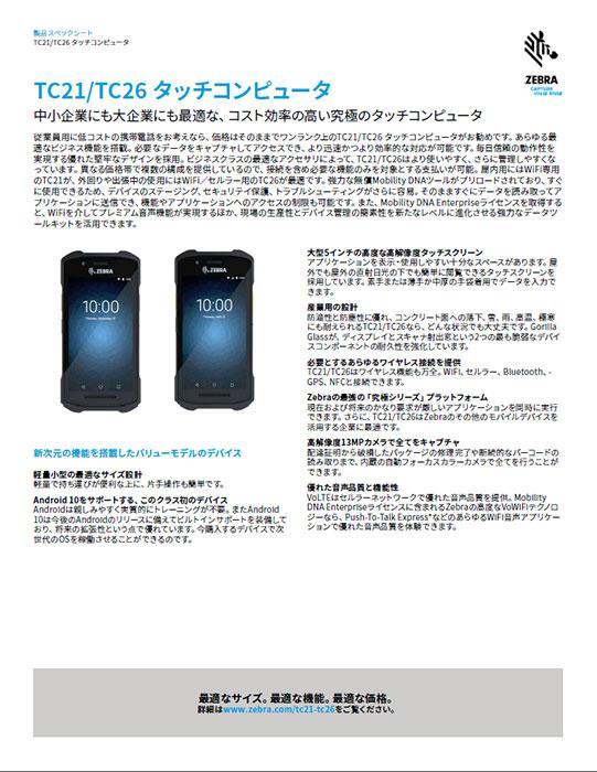 製品カタログ ZEBRA TC21 究極のタッチコンピュータ(Android端末)