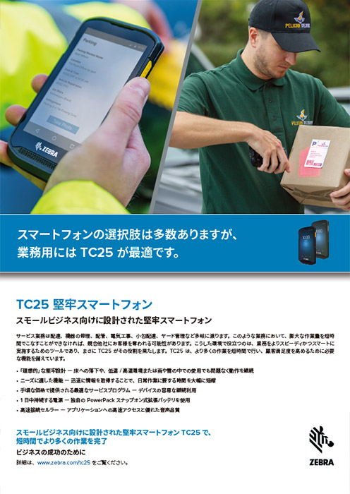 製品カタログ ZEBRA TC25 モバイルコンピュータ(Android端末)