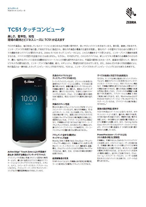 スペックシート ZEBRA TC51 業務用タッチコンピュータ(Android端末)